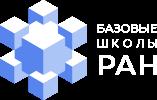 Базовые школы РАН. Иркуткая область